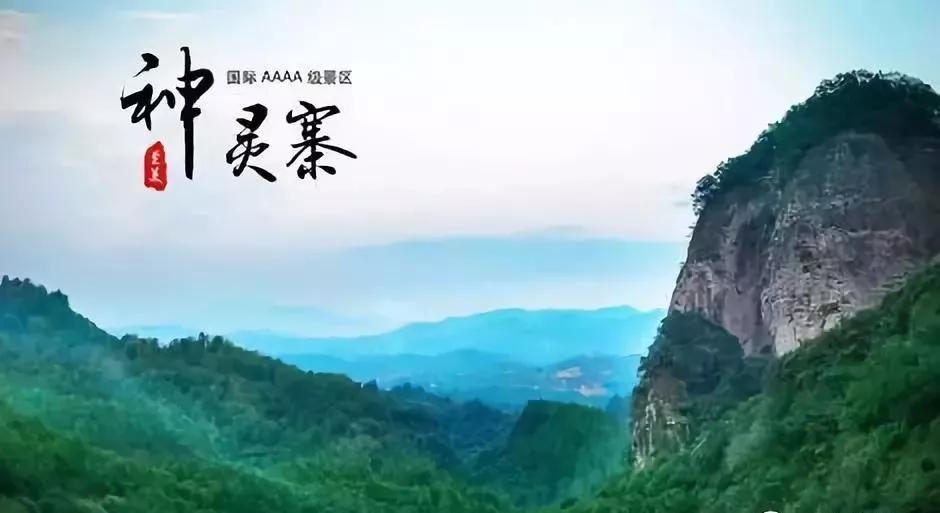 洛阳神灵寨风景区门票预订及游玩攻略