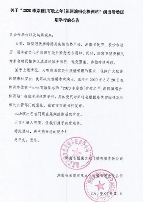 2020李宗盛株洲演唱会演出详情、购票方式