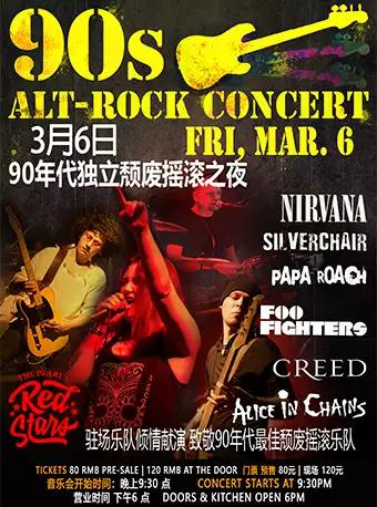 上海90年代独立颓废摇滚之夜