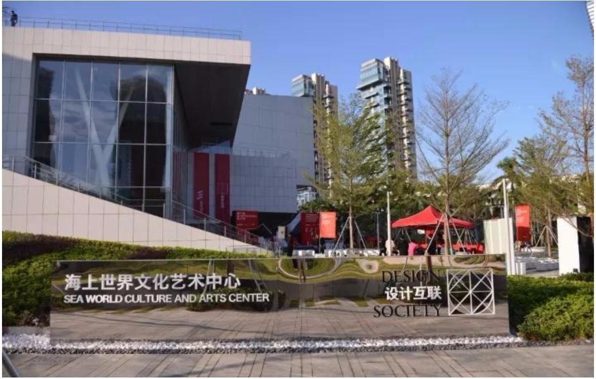 深圳海上世界文化艺术中心一楼主展馆演出安排