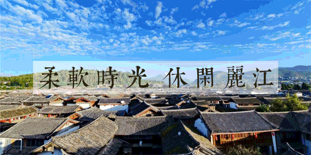 丽江市旅游行业全面恢复营业的通告