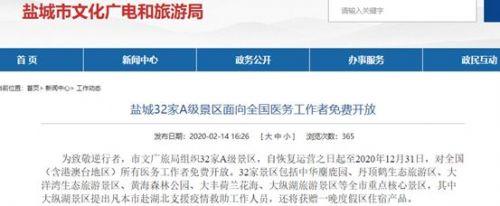 江苏:376家景区对医护人员免门票