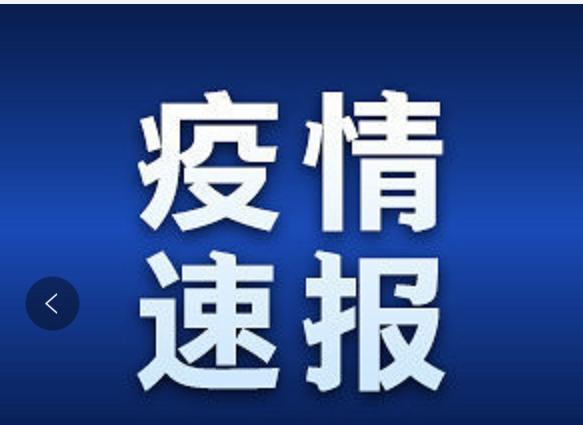 浙江十里丰监狱新增确诊病例2例