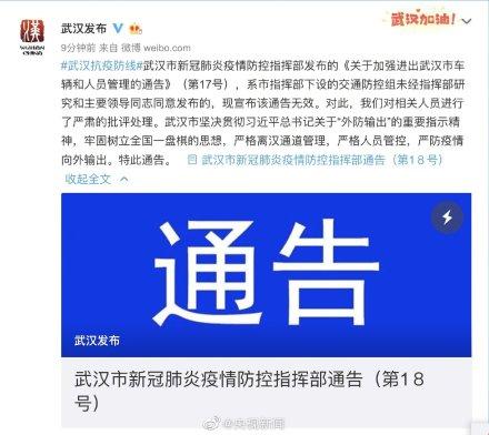 进出武汉市车辆和人员管理通告无效