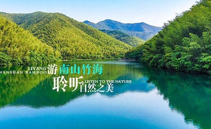 南山竹海景区游览线路推荐及景交票价详情
