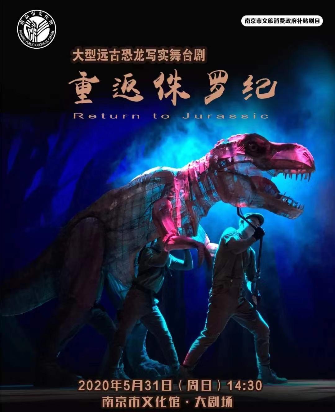 儿童舞台剧《重返侏罗纪》南京站