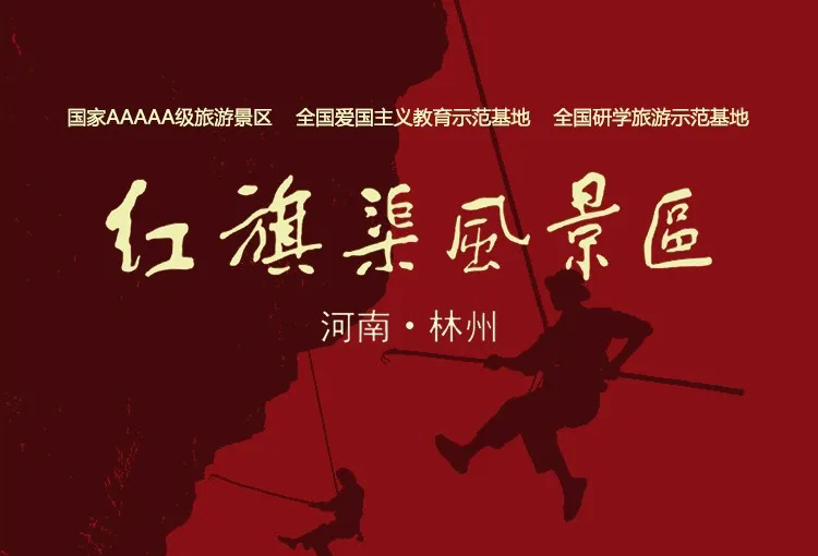 河南林州红旗渠风景区 有序开放 迎来首批游客