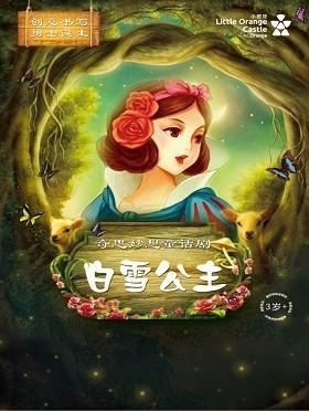 童话剧《白雪公主》广州站