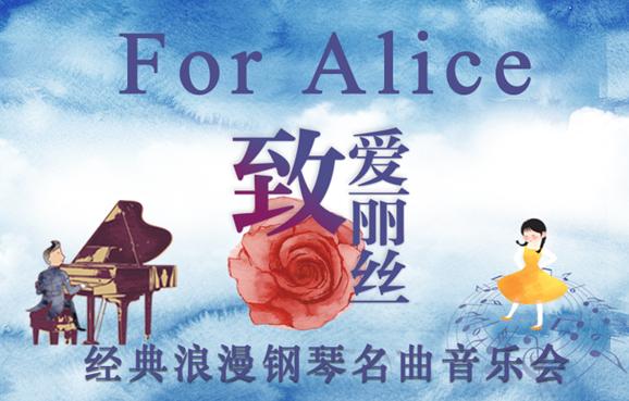 大河票务力荐:致爱丽丝钢琴音乐会 感受浪漫经典名曲