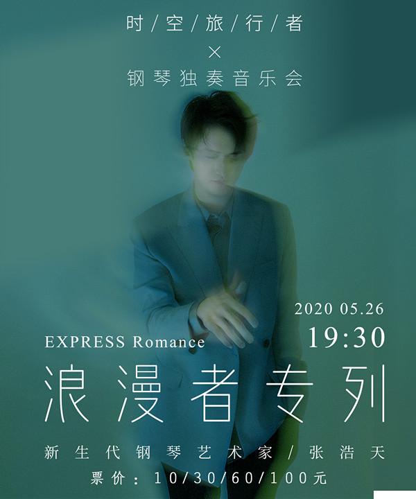 张浩天钢琴独奏音乐会邹城站
