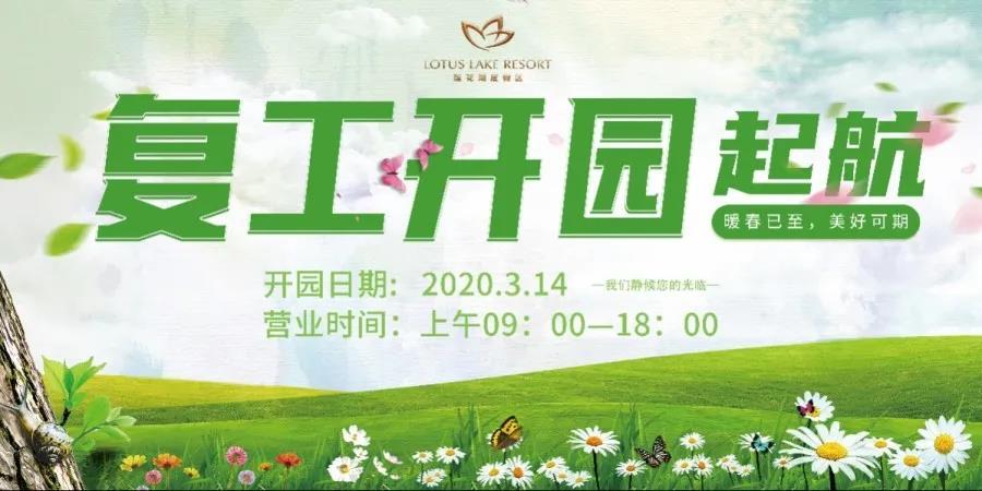 春暖花开,庄园归来!信宜莲花湖庄园将于3月14日恢复对外开放营业!