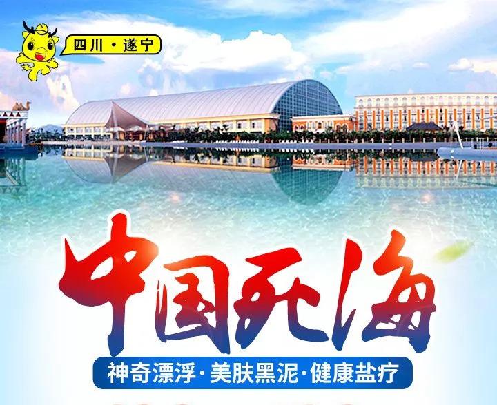 中国死海攻略|中国死海好玩吗,中国死海怎么玩,中国死海在哪里