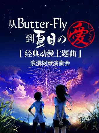 北京经典动漫主题曲浪漫钢琴演奏会