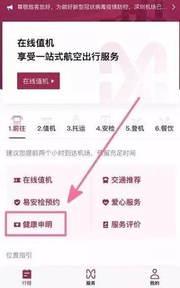 深圳机场健康申报怎么办理(附流程)