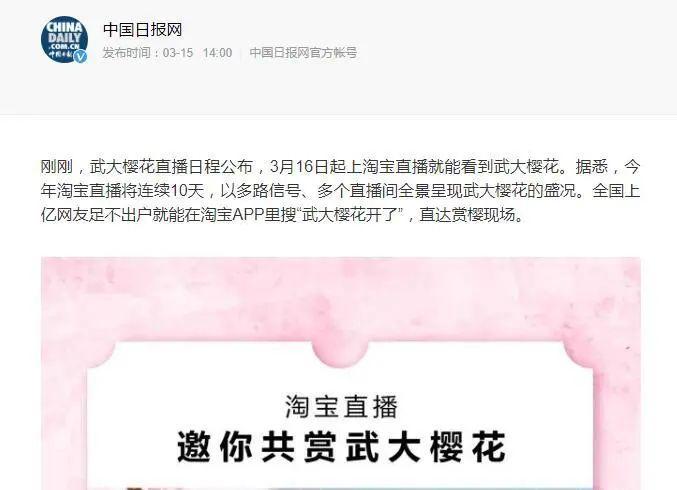 武大樱花直播正式开启 疫情下网络经济迎新风口