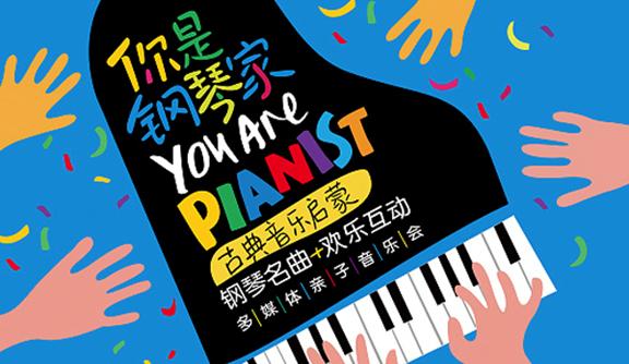2020《你是钢琴家》亲子音乐会广州站