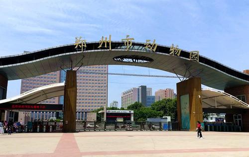 郑州市动物园开园公告