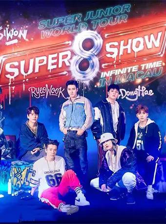 Super Junior香港演唱会