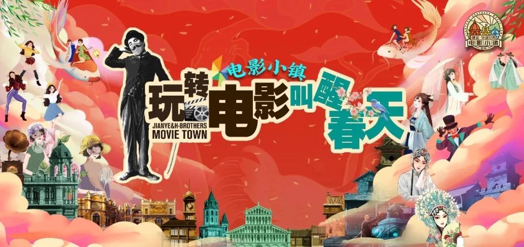 探秘电影小镇开园首日:大家撒欢的姿势,竟如此魔幻!