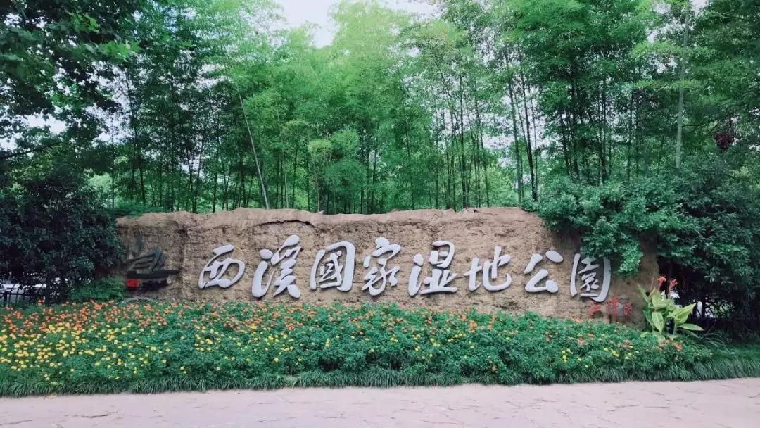 西溪国家湿地公园游玩攻略,杭州西溪湿地公园景点介绍、旅游景点