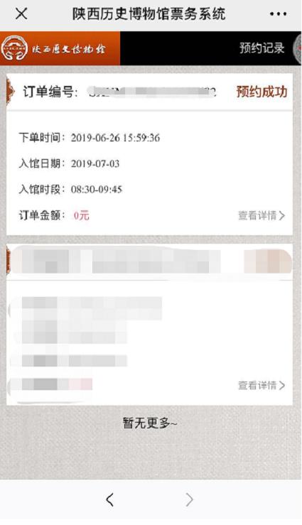 陕西历史博物馆门票怎么预约?(网址 操作步骤)