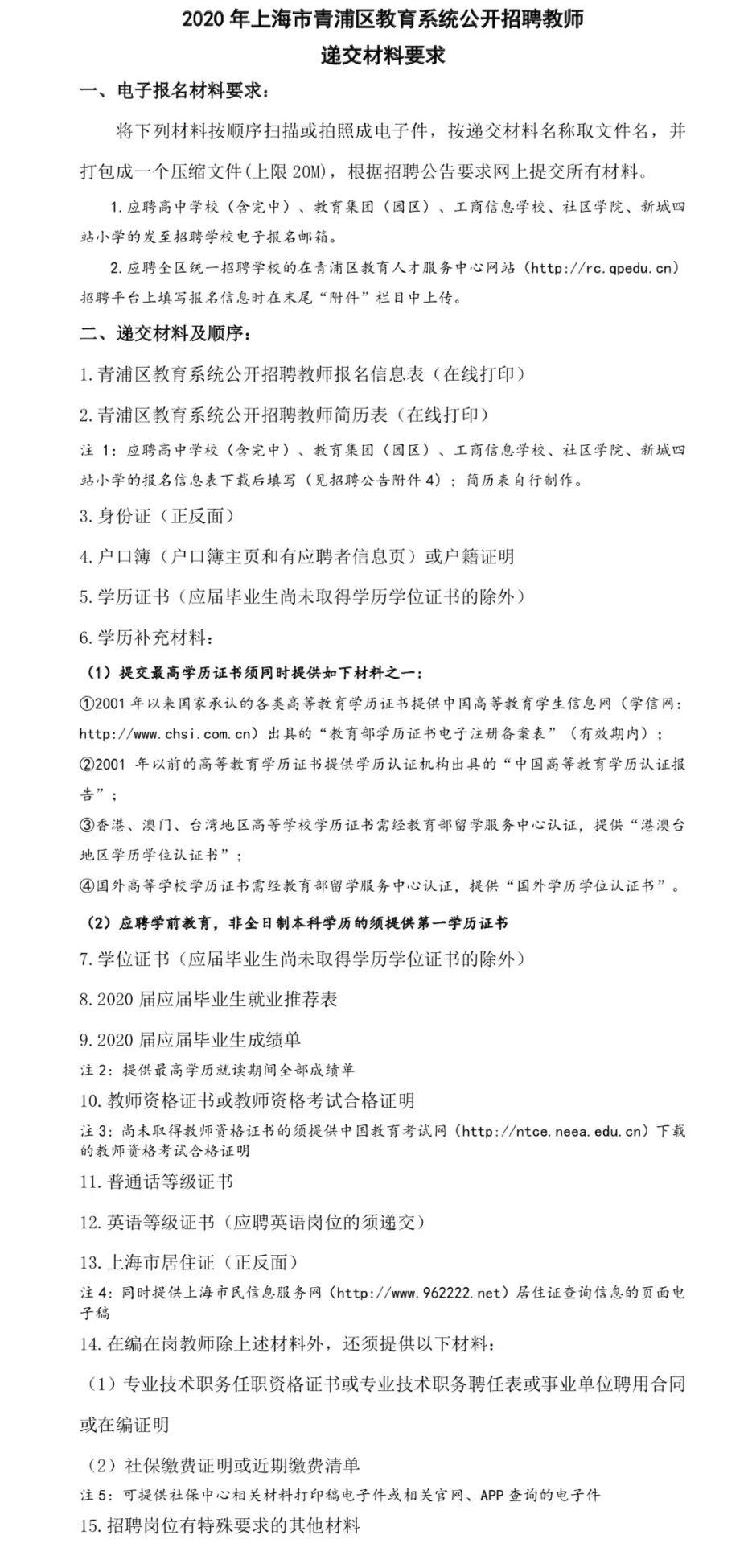 2020年上海市青浦区教师招聘公告 4月2-8日报名