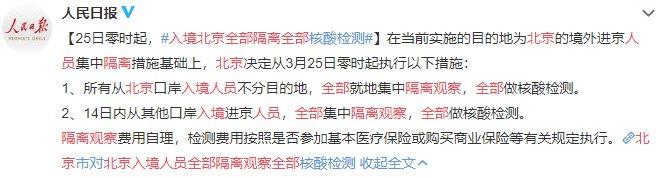 北京入境人员3月25日零时起全部就地集中隔离观察、全部核酸检测