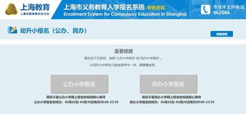 2020上海市义务教育入学报名系统开通