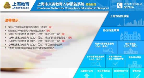上海市义务教育入学报名系统开通