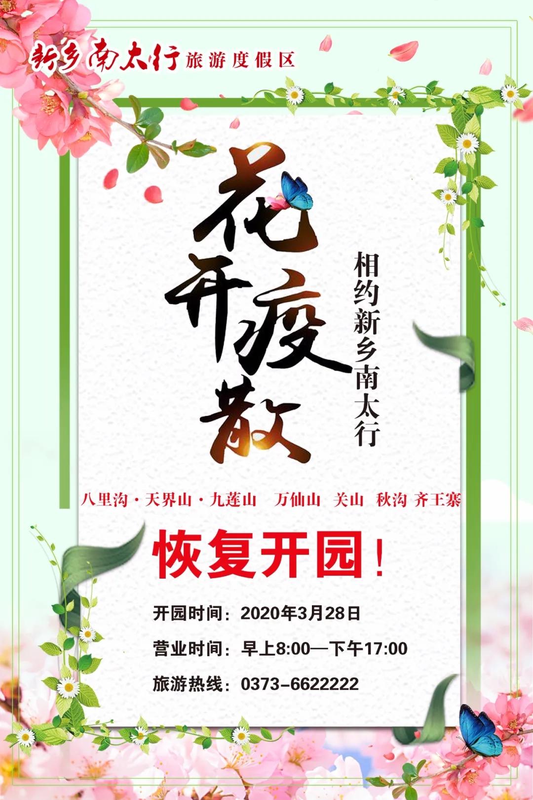新乡南太行所辖各大景区将于3月28日恢复开园!