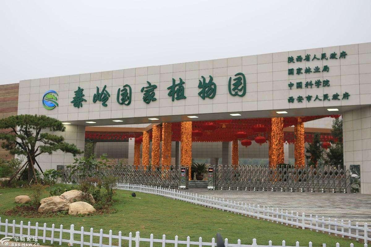 秦岭国家植物园门票/门票价格/开放时间/在线入口