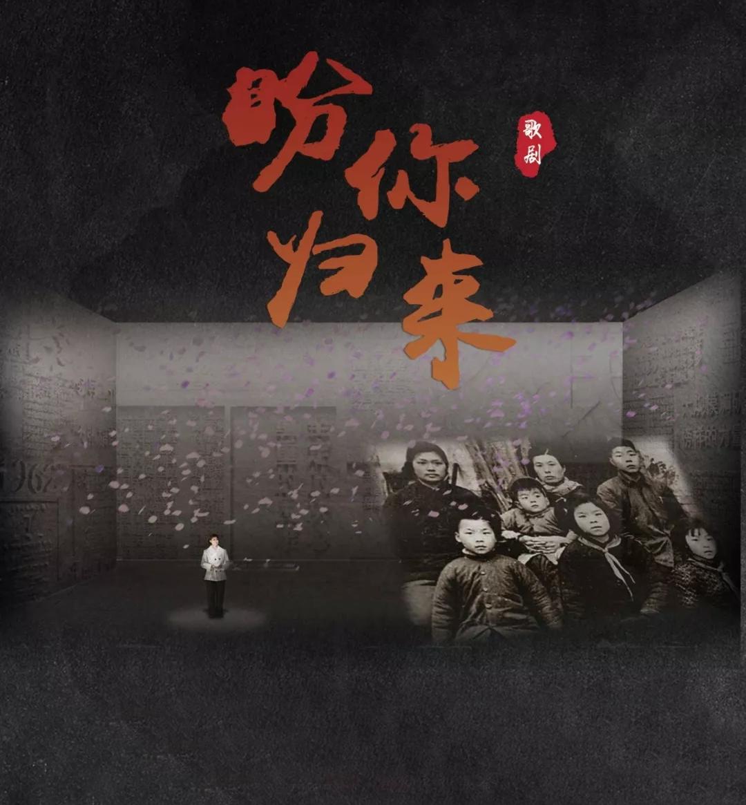 歌剧《盼你归来》北京站
