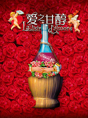 歌剧《爱之甘醇》北京站