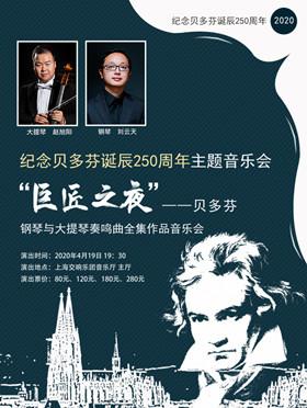 贝多芬钢琴与大提琴奏鸣曲全集作品音乐会上海站