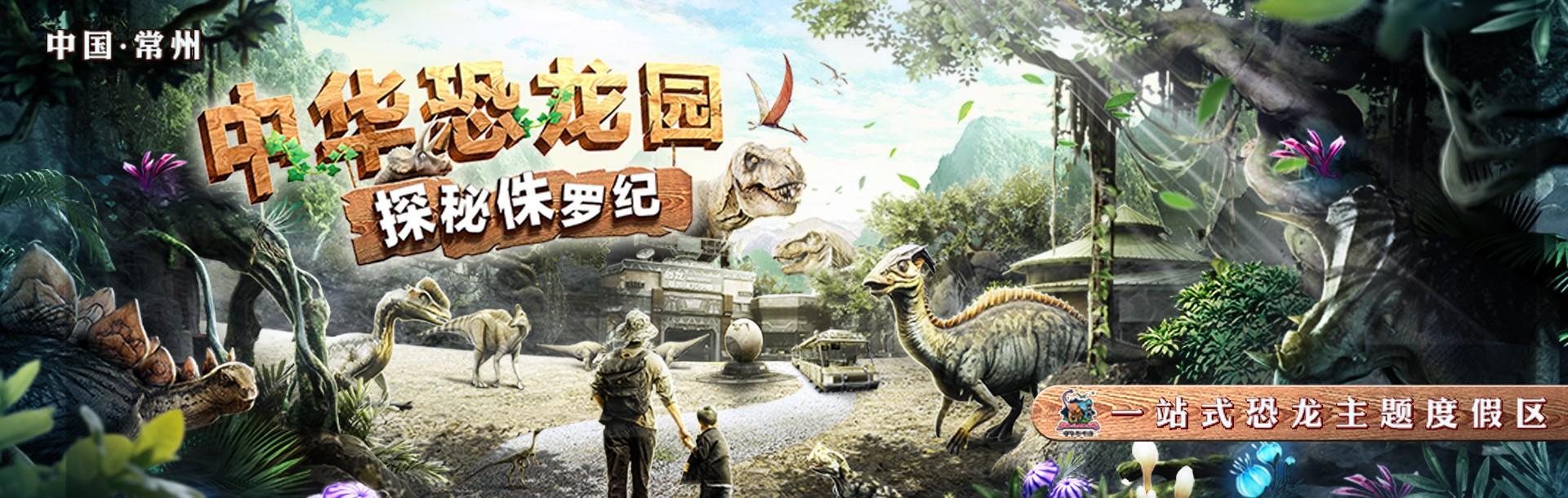 中华恐龙园在哪,常州中华恐龙园怎么走,恐龙园全园导览图