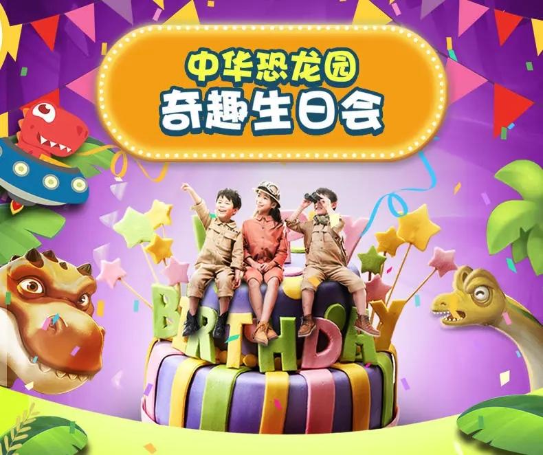 中华恐龙园奇趣生日会购票链接、门票详情及游玩攻略