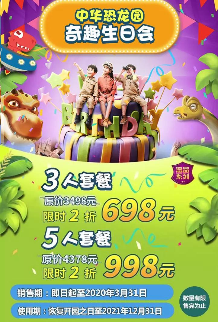 中华恐龙园奇趣生日会票价、使用方法及购票指南