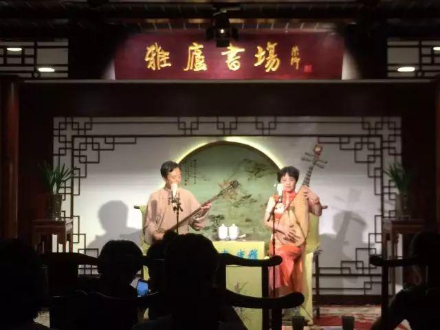 上海雅庐书场