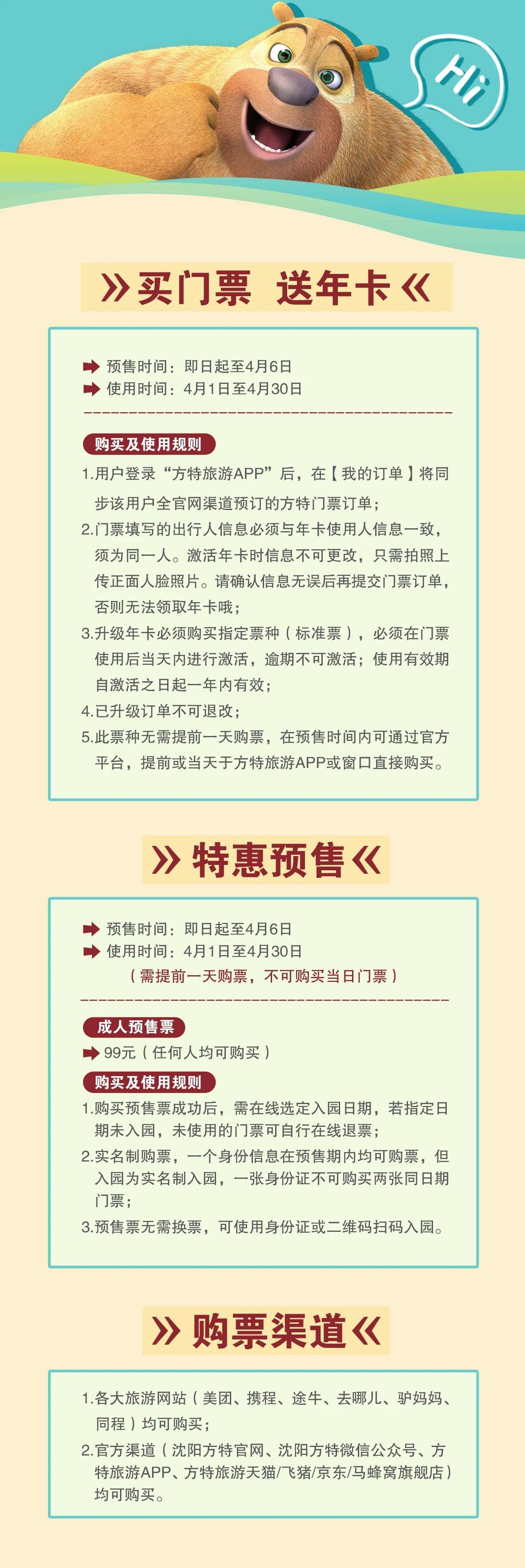 2020沈阳方特欢乐世界4月1日恢复营业 买门票送年卡