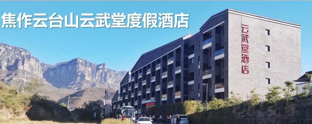 云台山云武堂酒店