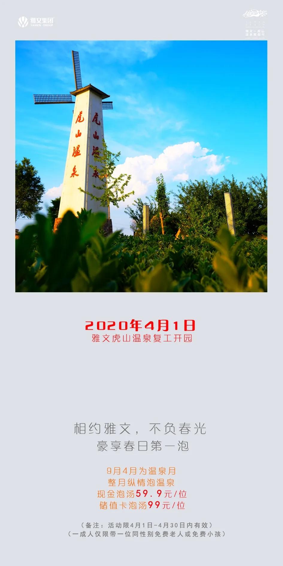 雅文虎山温泉4月1日复工开园