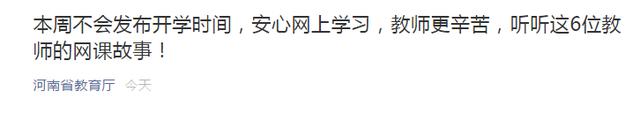河南省本周不会发布开学时间,安心网上学习