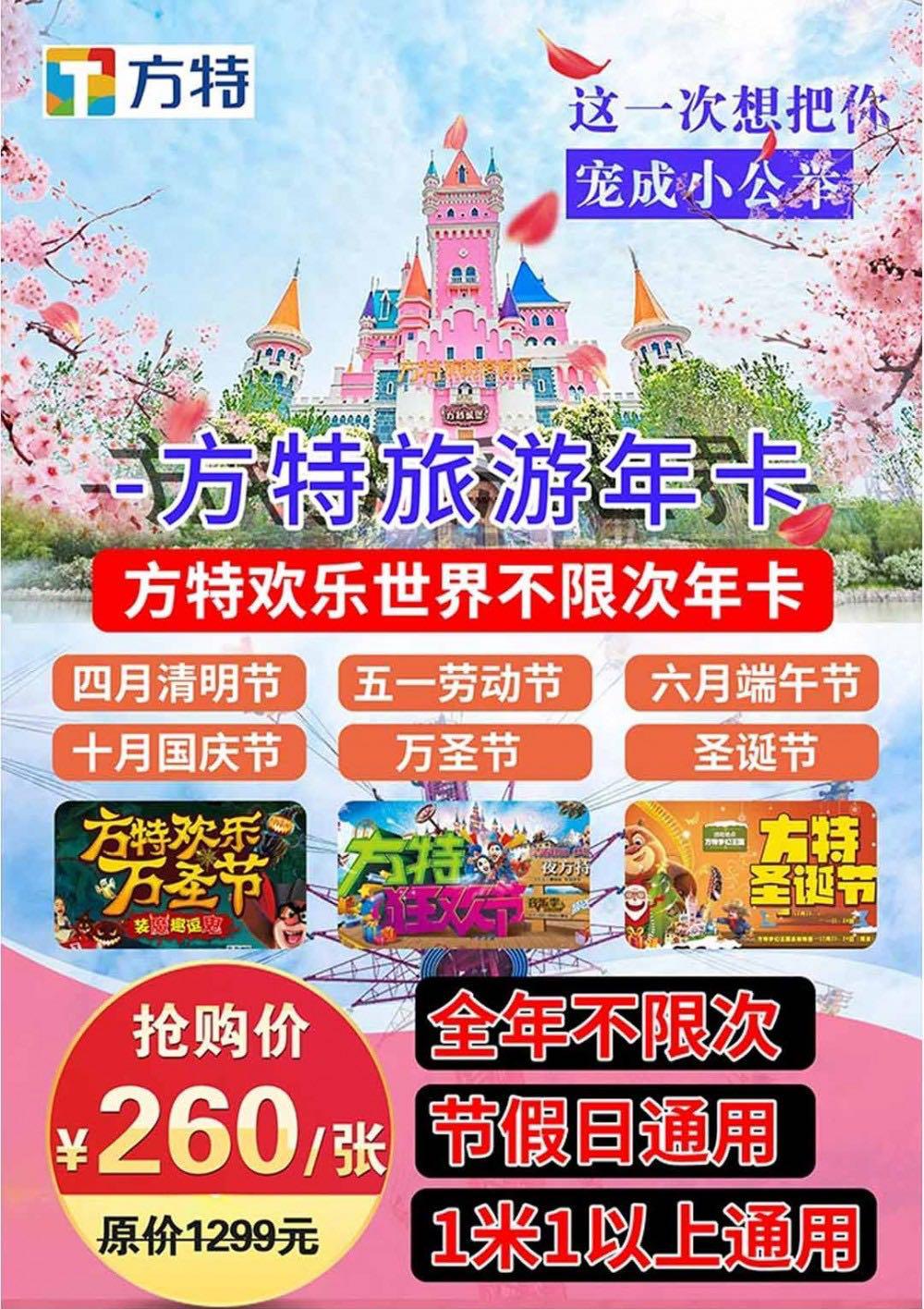 2020郑州方特年卡怎么办理(含流程)