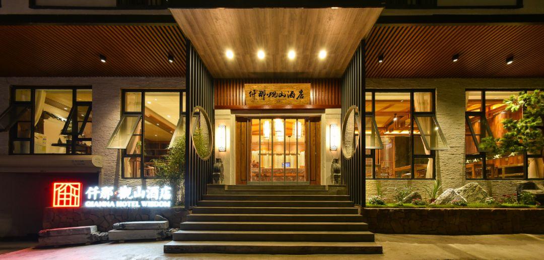 云台山仟那·观山酒店