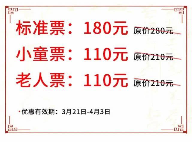 芜湖方特东方神画10次年卡仅售280元!2020开业钜惠推出