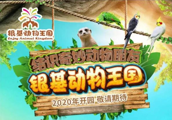 郑州银基动物王国开业时间、门票购票
