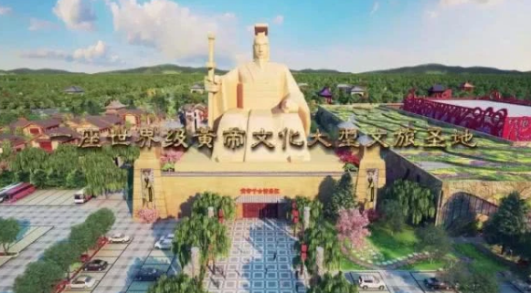 郑州黄帝千古情项目介绍、门票购买