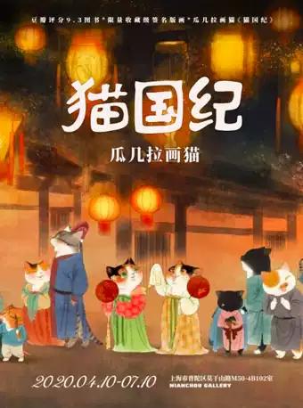 ����o瓜�桌����作品展上海站