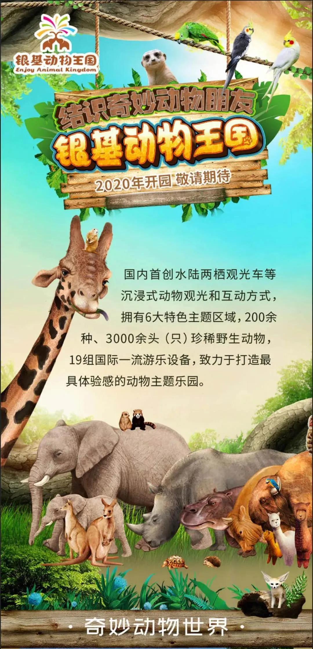 2020郑州银基动物王国开园时间、园区详情、门票价格