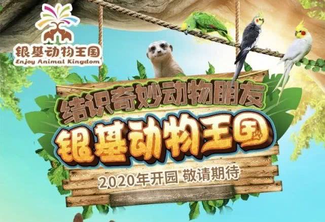 2020郑州银基野生动物园门票多少钱(附购票入口+游玩攻略)